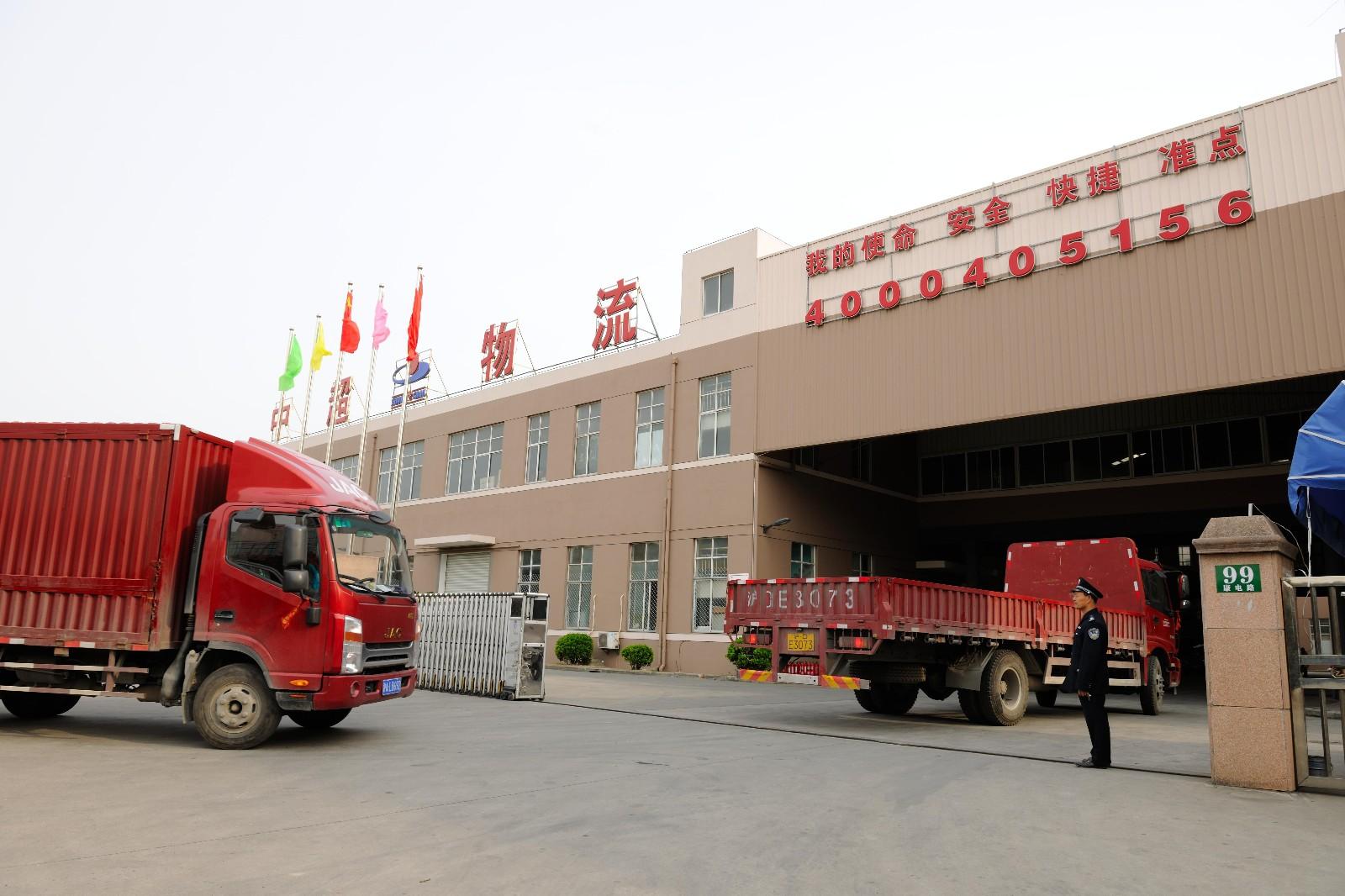 上海运输公司